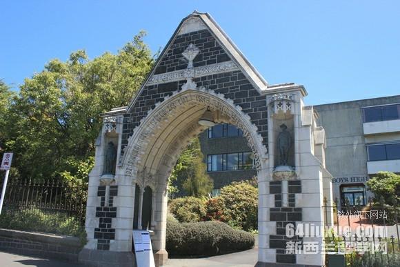新西兰达尼丁高中