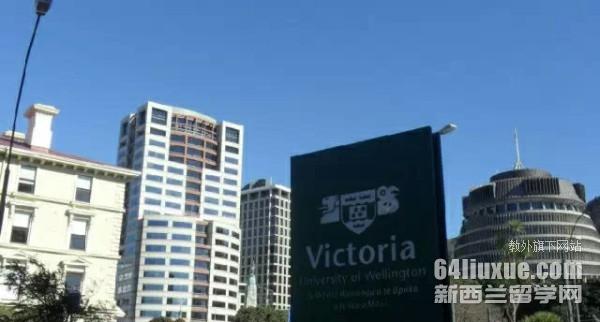 新西兰维多利亚惠灵顿大学排名