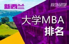 新西兰大学MBA排名